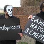 В России провела акцию «Партия Мертвых»