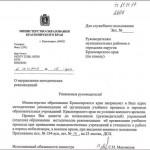 Путин хочет войны — В Красноярске школы готовят к работе в условиях «военного времени»