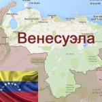 Россия простила миллиард долларов Мадуро
