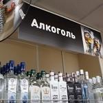 В России на государственном уровне хотят разбавлять водку