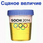 WADA имеет подтверждение существованию госпрограммы допинга на РФ