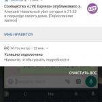 В соцсетях появились новости об убийстве Навального