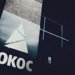 Россия согласилась выплатить ЮКОСу присужденную ЕСПЧ компенсацию