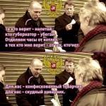 Конфискованные у губернатора Сахалина часы не удалось продать за 11 миллионов рублей. Цену пришлось снизить на 90%