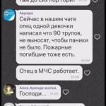 В Кемерово массовая гибель людей в ТЦ — власти скрывают