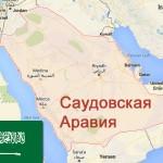 США и Саудовская Аравия заподозрили Россию в поддержке военных Ирана в Йемене