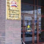 «Надо работать» — в РФ предложили закрыть пенсионный фонд