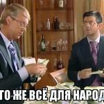 Госдума РФ освободила олигархов от налогов