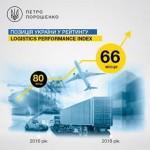 Всемирный банк признал Украину одной из лучших в регионе по логистике