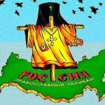 Томос для Украины: Лубянка готовит провокации в Стамбуле