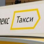 В Эстонии отследили, что Yandex.Taxi сливает данные в ФСБ