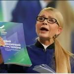 Сколько плагиата в «новому курсе» Тимошенко?
