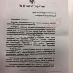 Обнародовано письмо Януковича, в котором он просит Путина ввести войска в Украину