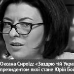 «Самопомощь» и «Батькивщина» лоббируют ослабление антироссийских санкций.