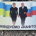 Нафтогаз, который хочет уничтожить Ю. Тимошенко, за 9 месяцев обеспечил 16% доходов бюджета