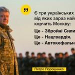 Три бренда Украины, от которых Москву корчит, как гадюку на сковородке — Порошенко
