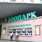 В Киеве строят гигантский аквариум