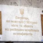 В честь харьковчан, защитивших город от руцкагамира, открыли мемориальную доску