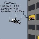Предсказан обвал экономики РФ в 2019 году