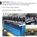 Беглый Николай Азаров — в «майданах» виноват рояль