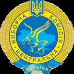 Британские спецслужбы помогают украинскому Центризбиркому в кибербезопасности