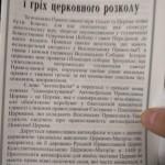 Обыски у попов московского патриархата: СБУ рассказала, что нашла