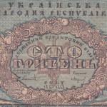 101 год назад УНР выпустила первую украинскую банкноту