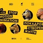 Ключевой аниматор «Острова собак» Уэса Андерсона проведет лекцию в Киеве