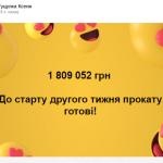 «Гуцулка Ксеня» заработала свой первый миллион в прокате