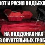 На Донбассе уничтожили сербского и российского оккупантов