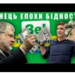 Заставляет делиться: эксперт рассказал о целях давления Зеленского на аграрный бизнес