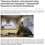Ходаковский признался, что в 2014 году отдавал приказы бомбить Ясиноватую реактивными снарядами