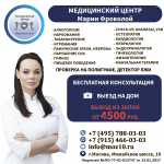 Особенности программ медицинского центра Марии Фроловой