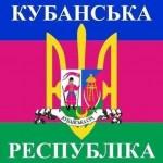 В Раде создано межфракционное объединение «Кубань»