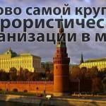 Комитет Конгресса США одобрил билль о признании России «спонсором терроризма»