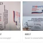 Москвичи продают билеты на концерт в «Олимпийском», бесплатно полученные на выборах