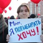86% россиян заявили о нежелании участвовать в любых протестных акциях