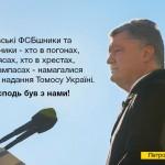 «Москва не боялась никакого греха, чтобы сорвать наш Томос» — Порошенко