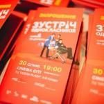 В Киеве состоялась премьера нашумевшей комедии «Встреча одноклассников»