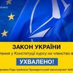 Украина может войти в НАТО даже с оккупированными территориями