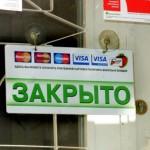 В 2019 году в Украине закрылось 304 отделения банков