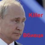 Президент Литвы: Путин — убийца